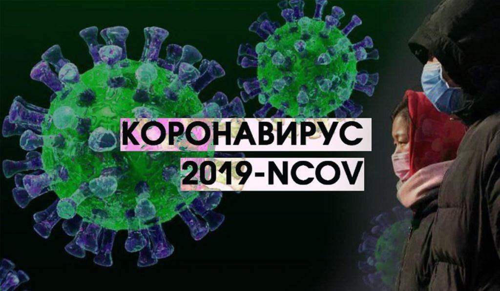 Загальні рекомендації для профілактики коронавірусу